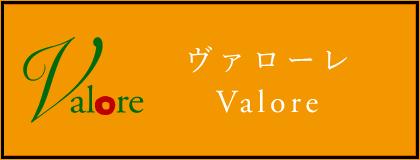 ヴァローレ